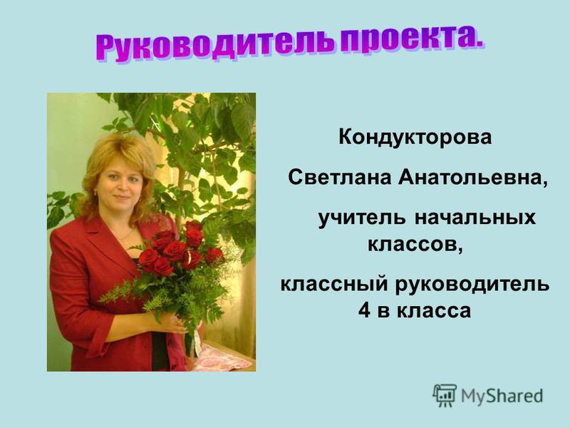 Кондукторова Светлана Анатольевна, учитель начальных классов, классный руководитель 4 в класса