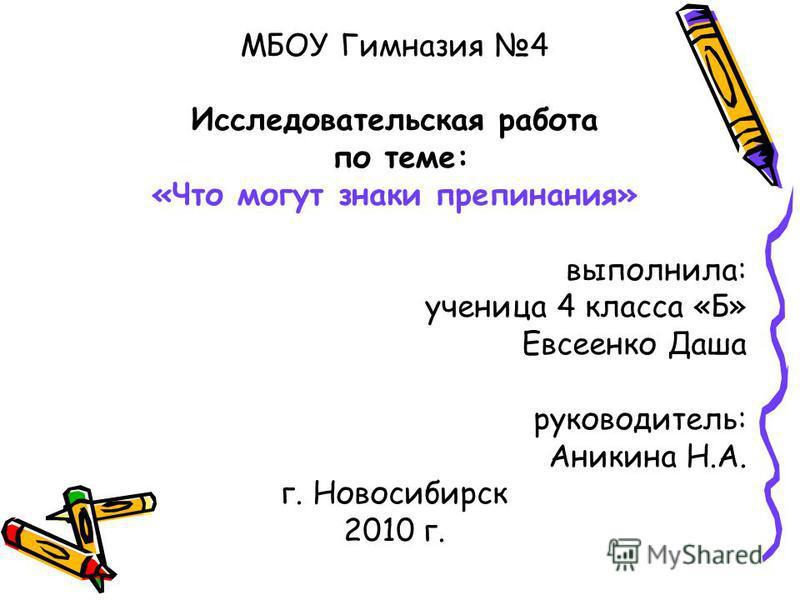 МБОУ Гимназия 4 Исследовательская работа по теме: «Что могут знаки препинания» выполнила: ученица 4 класса «Б» Евсеенко Даша руководитель: Аникина Н.А. г. Новосибирск 2010 г.