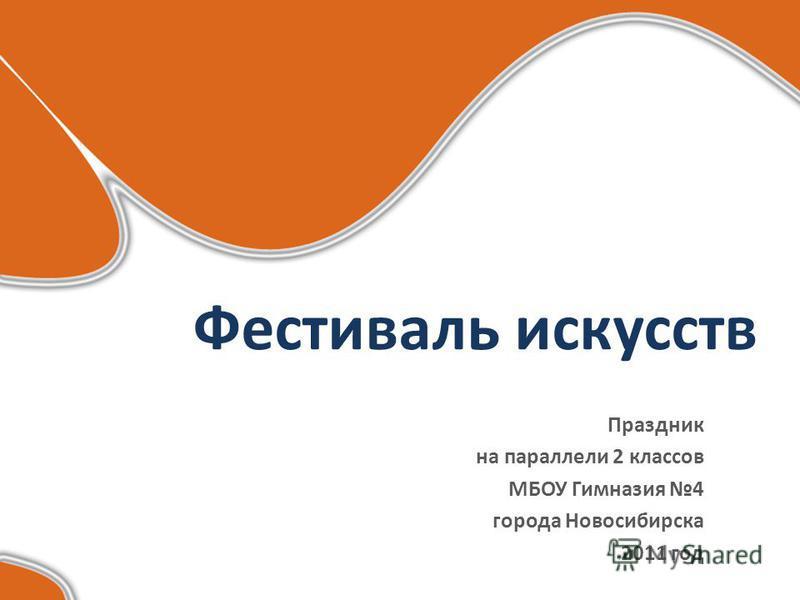 Фестиваль искусств Праздник на параллели 2 классов МБОУ Гимназия 4 города Новосибирска 2011 год