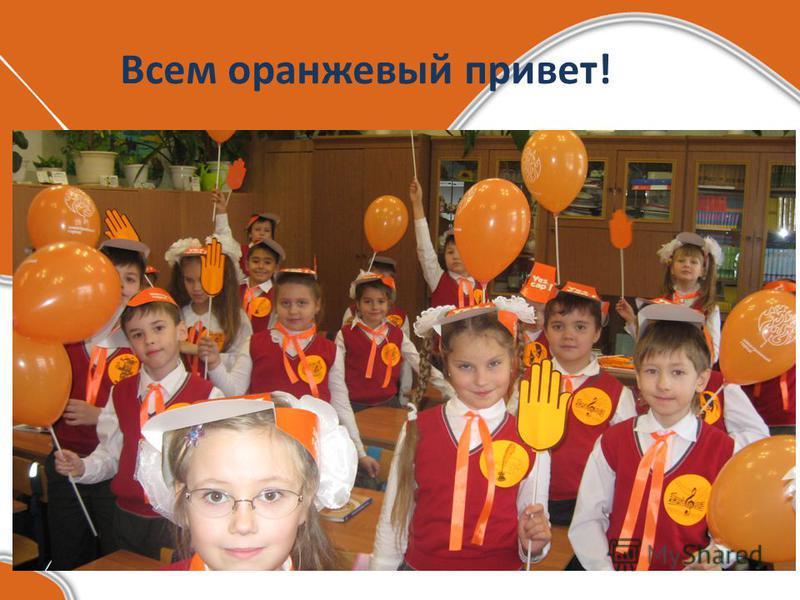 Всем оранжевый привет! Подзаголовок презентации