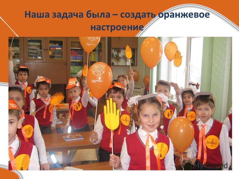 Наша задача была – создать оранжевое настроение Подзаголовок презентации