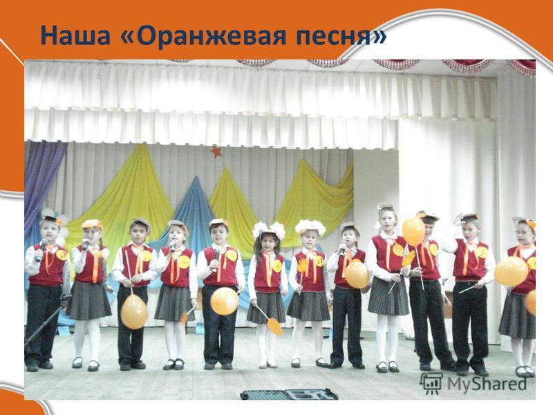 Наша «Оранжевая песня» Подзаголовок презентации