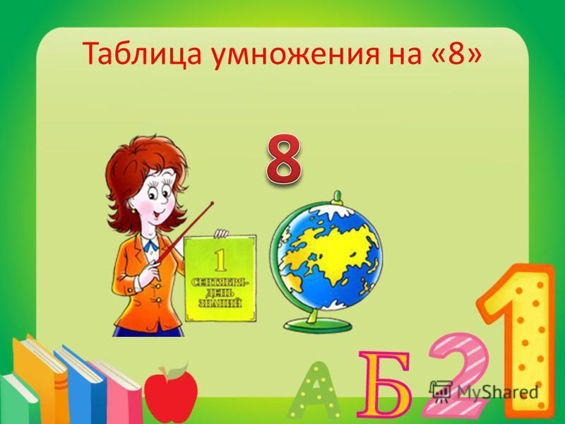 Таблица умножения на «8»