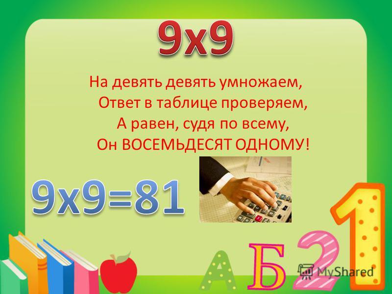 На девять девять умножаем, Ответ в таблице проверяем, А равен, судя по всему, Он ВОСЕМЬДЕСЯТ ОДНОМУ!