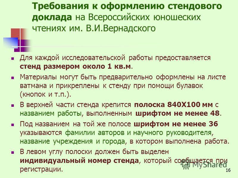 Требования к оформлению стендового доклада на Всероссийских юношеских чтениях им. В.И.Вернадского Для каждой исследовательской работы предоставляется стенд размером около 1 кв.м. Материалы могут быть предварительно оформлены на листе ватмана и прикре