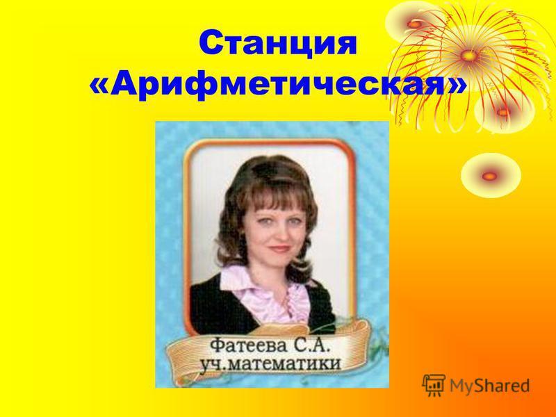 Станция «Российская»