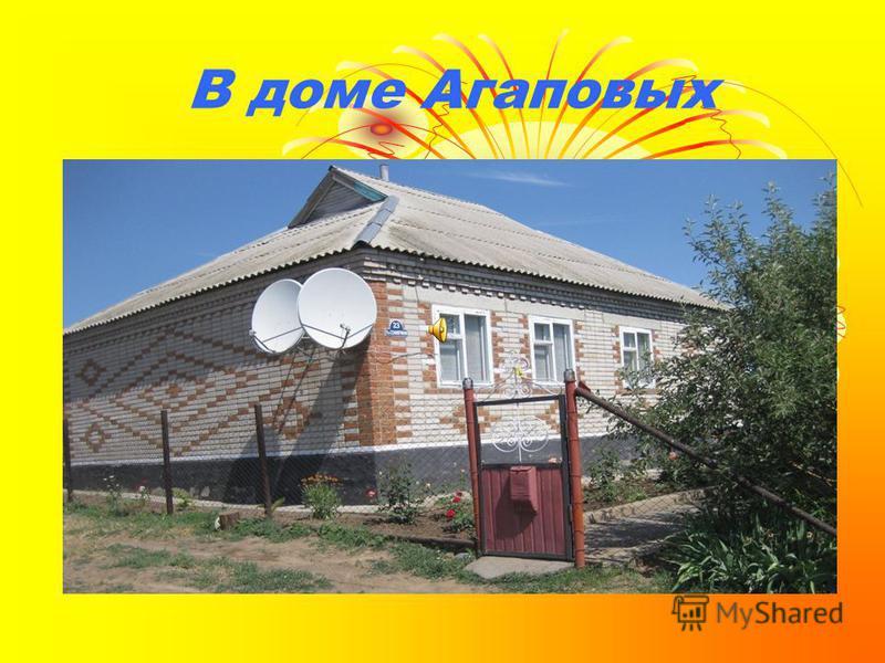 Станция «Родительский дом»