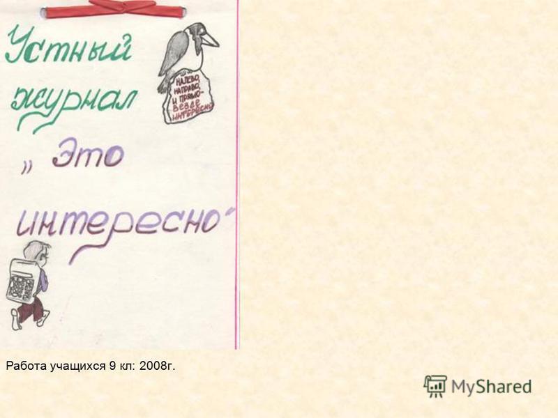 Работа учащихся 9 кл: 2008 г.
