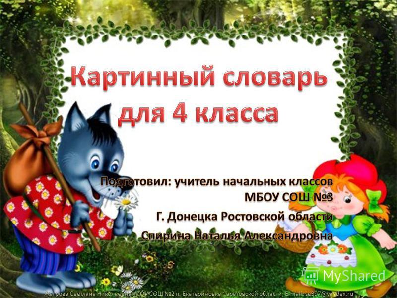 Жагрова Светлана Николаевна, МОУ СОШ 2 п. Екатериновка Саратовской области; E-mail: se397@yandex.ru