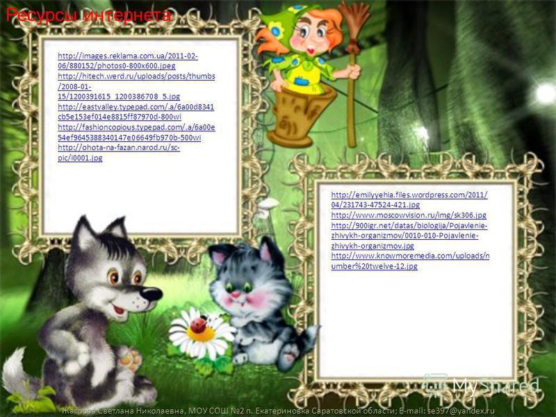 http://images.reklama.com.ua/2011-02- 06/880152/photos0-800x600.jpeg http://hitech.werd.ru/uploads/posts/thumbs /2008-01- 15/1200391615_1200386708_5.jpg http://eastvalley.typepad.com/.a/6a00d8341 cb5e153ef014e8815ff87970d-800wi http://fashioncopious.