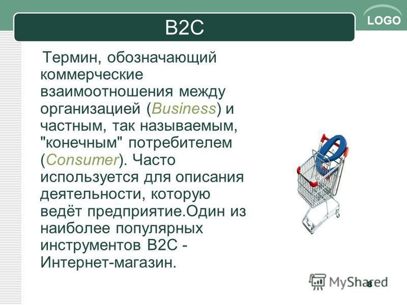 LOGO B2C Термин, обозначающий коммерческие взаимоотношения между организацией (Business) и частным, так называемым,