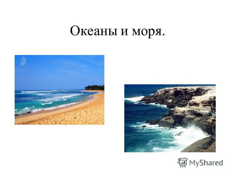 Океаны и моря.