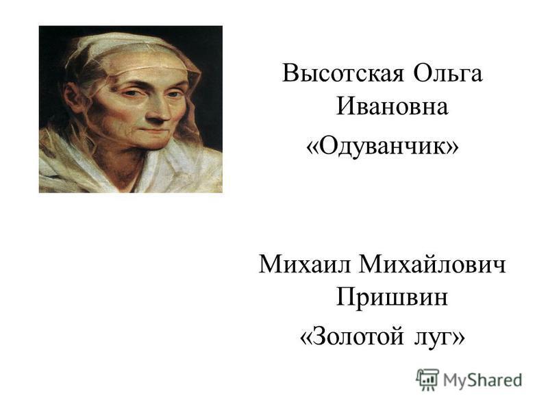 Высотская Ольга Ивановна «Одуванчик» Михаил Михайлович Пришвин «Золотой луг»