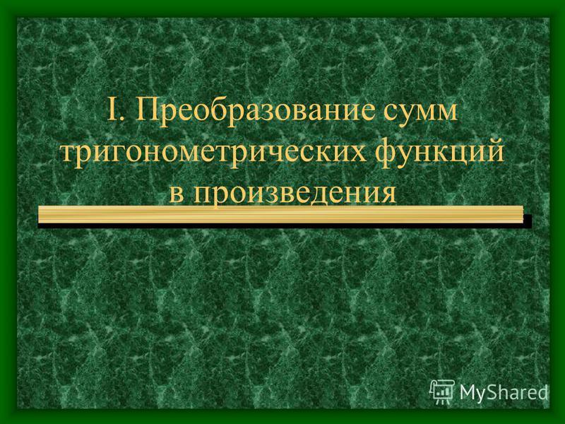 I. Преобразование сумм тригонометрических функций в произведения