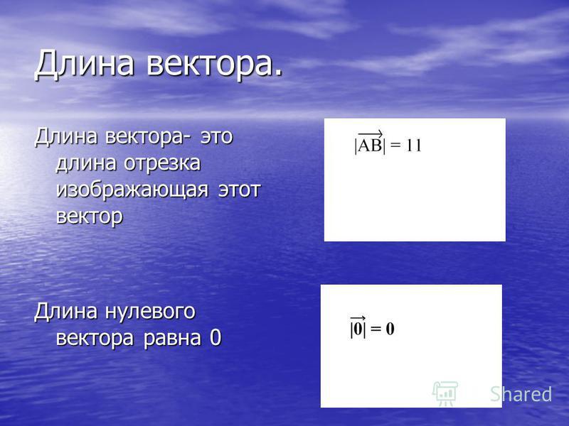 Обозначение векторов a A B A B a