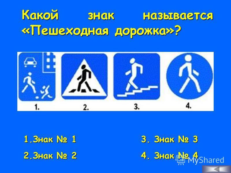 Какой знак называется «Пешеходная дорожка»? 1. З нак 1 2. З нак 2 3. Знак 3 4. Знак 4