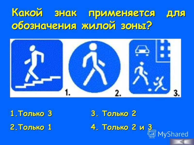 Какой знак применяется для обозначения жилой зоны? 1. Т олько 3 2. Т олько 1 3. Только 2 4. Только 2 и 3