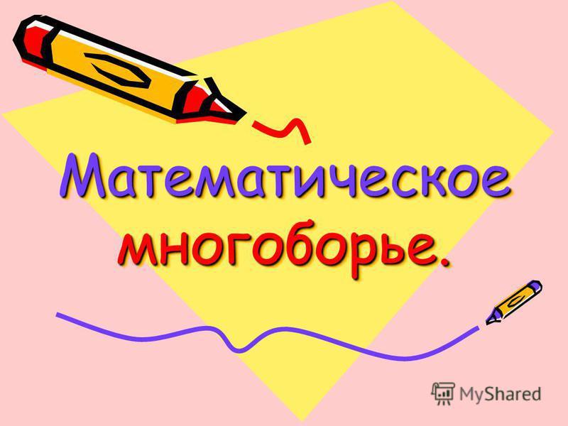 Математическое многоборье.