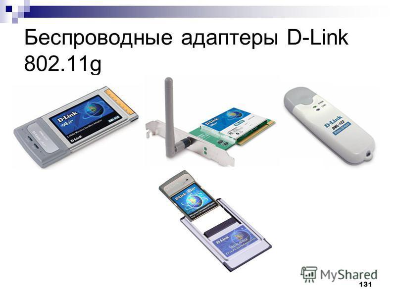131 Беспроводные адаптеры D-Link 802.11g