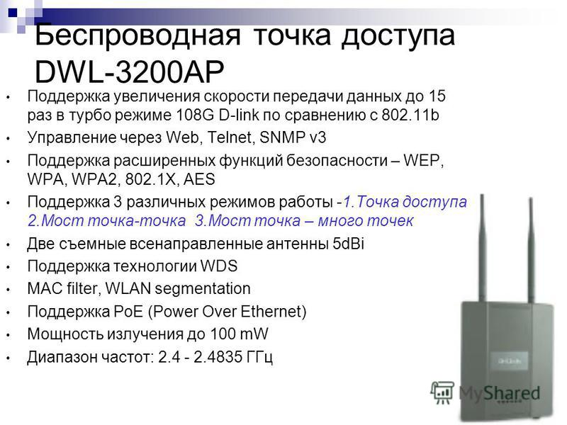 134 Беспроводная точка доступа DWL-3200AP Поддержка увеличения скорости передачи данных до 15 раз в турбо режиме 108G D-link по сравнению с 802.11b Управление через Web, Telnet, SNMP v3 Поддержка расширенных функций безопасности – WEP, WPA, WPA2, 802
