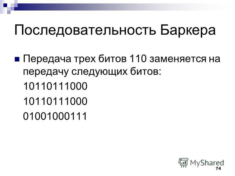 74 Последовательность Баркера Передача трех битов 110 заменяется на передачу следующих битов: 10110111000 01001000111