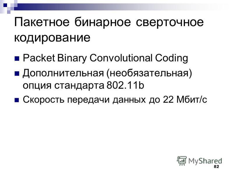 82 Пакетное бинарное сверточное кодирование Packet Binary Convolutional Coding Дополнительная (необязательная) опция стандарта 802.11b Скорость передачи данных до 22 Мбит/с