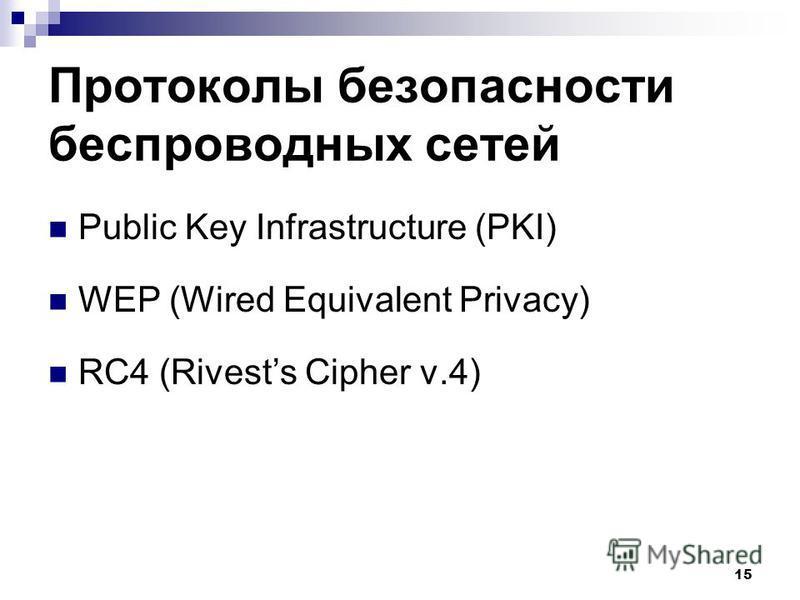 Протоколы безопасности беспроводных сетей Public Key Infrastructure (PKI) WEP (Wired Equivalent Privacy) RC4 (Rivests Cipher v.4) 15