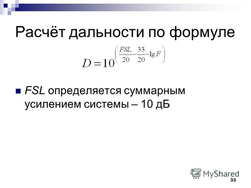 33 Расчёт дальности по формуле FSL определяется суммарным усилением системы – 10 дБ