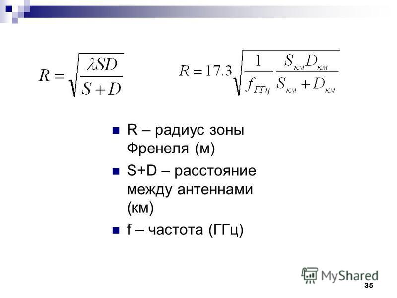 35 R – радиус зоны Френеля (м) S+D – расстояние между антеннами (км) f – частота (ГГц)