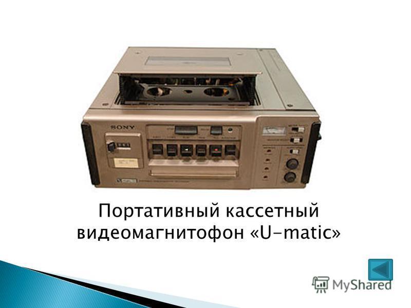 Портативный кассетный видеомагнитофон «U-matic»