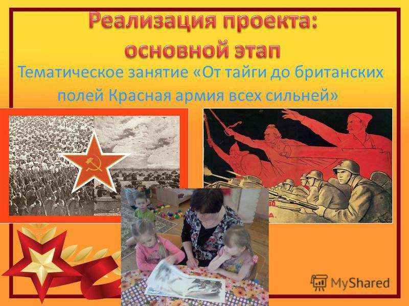 Тематическое занятие «От тайги до британских полей Красная армия всех сильней»
