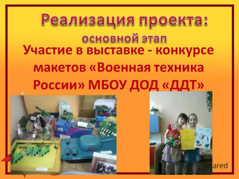 Участие в выставке - конкурсе макетов «Военная техника России» МБОУ ДОД «ДДТ»