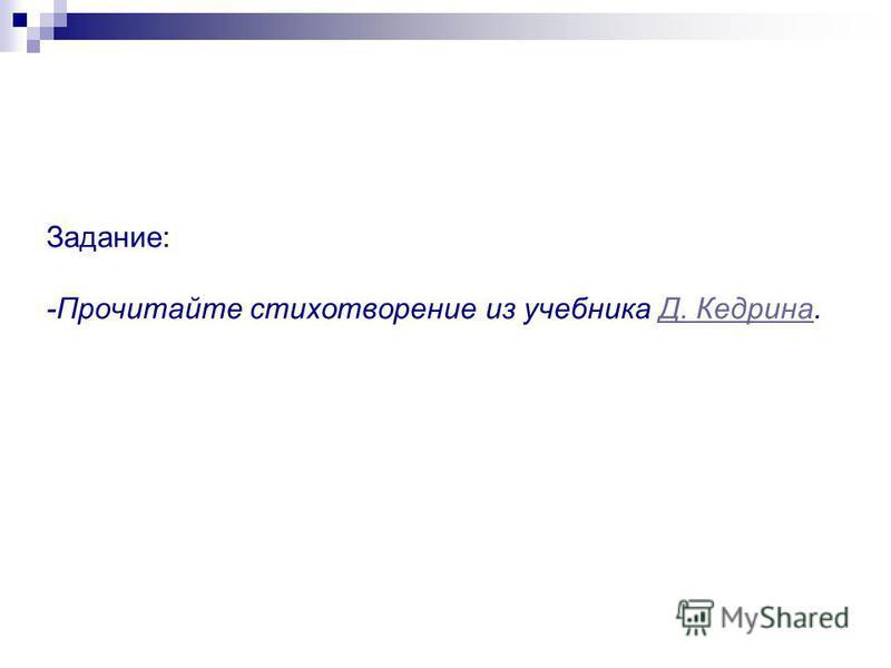 Задание: -Прочитайте стихотворение из учебника Д. Кедрина.Д. Кедрина