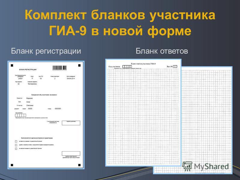 Комплект бланков участника ГИА-9 в новой форме Бланк регистрации Бланк ответов