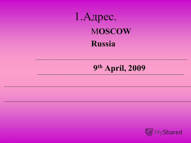 1.Адрес. MOSCOW Russia 9 th April, 2009