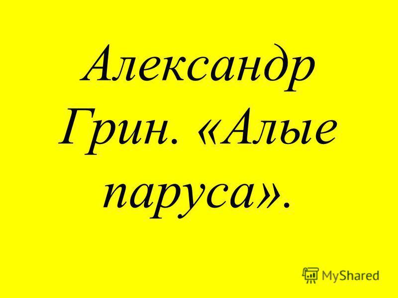 Александр Грин. «Алые паруса».