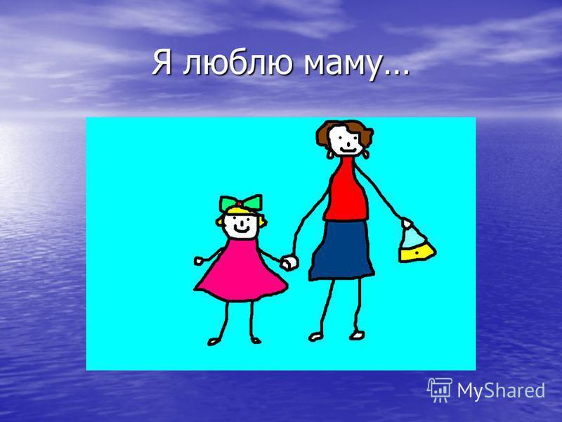 Я люблю маму…