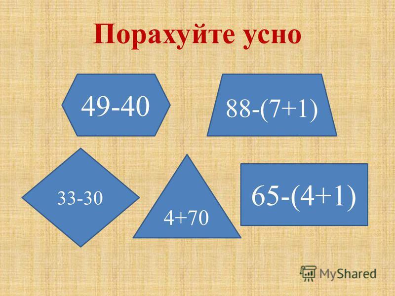 Порахуйте усно 49-40 88-(7+1) 33-30 4+70 65-(4+1)