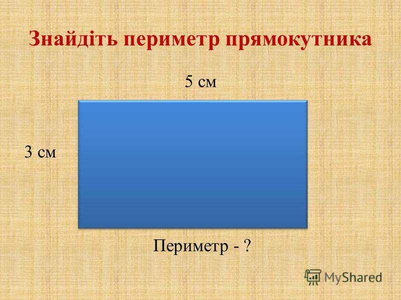 Знайдіть периметр прямокутника 5 см 3 см Периметр - ?