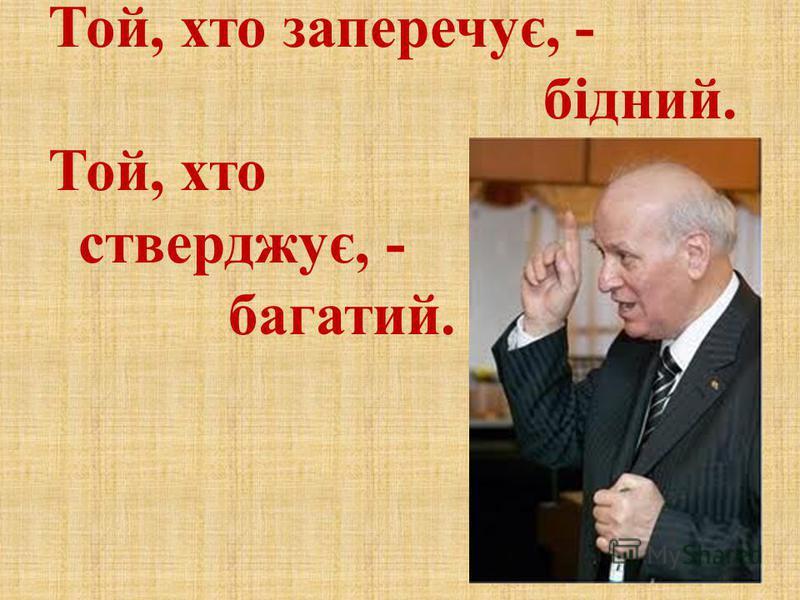 Той, хто заперечує, - бідний. Той, хто стверджує, - багатий.