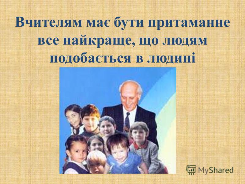 Вчителям має бути притаманне все найкраще, що людям подобається в людині