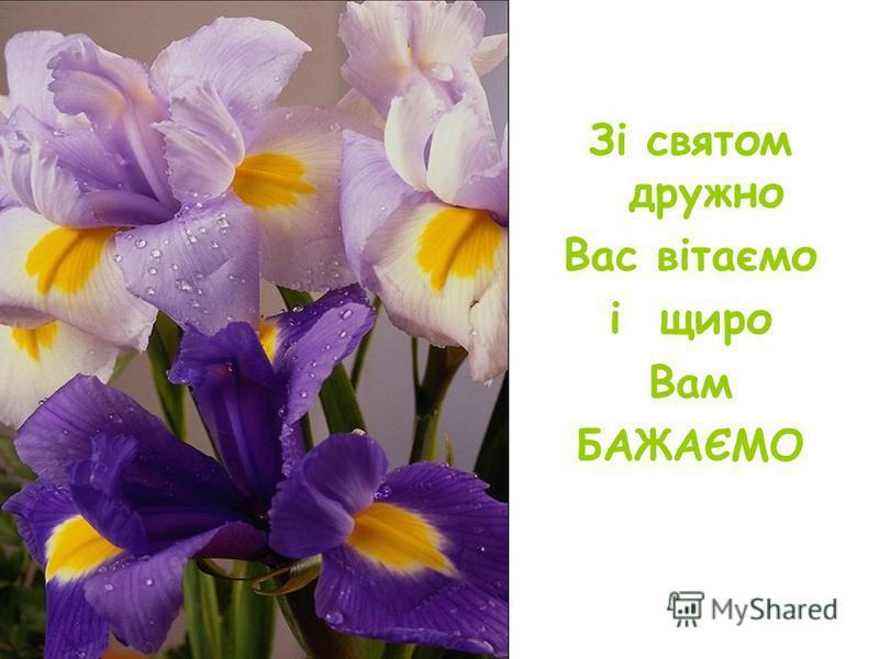 Зі святом дружно Вас вітаємо і щиро Вам БАЖАЄМО