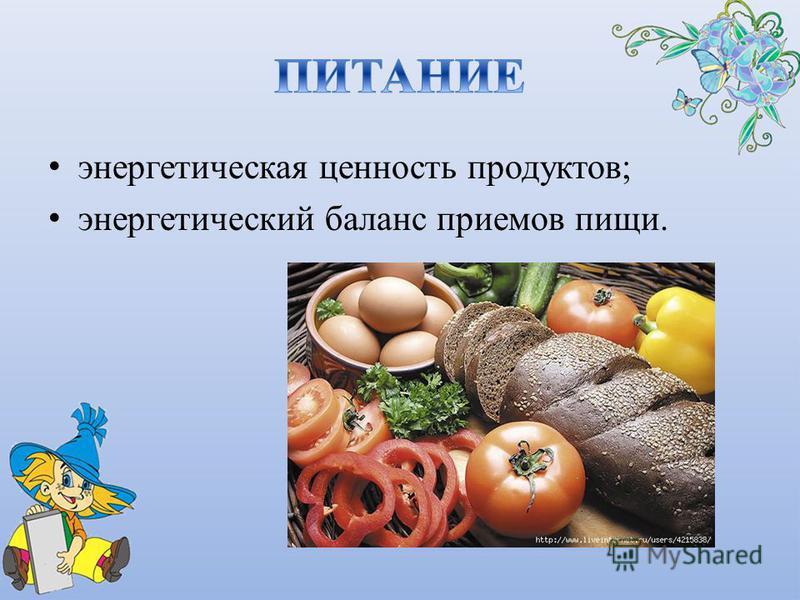 энергетическая ценность продуктов; энергетический баланс приемов пищи.