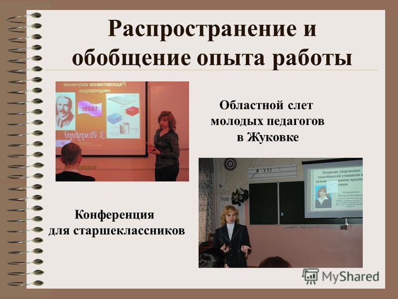Распространение и обобщение опыта работы Областной слет молодых педагогов в Жуковке Конференция для старшеклассников