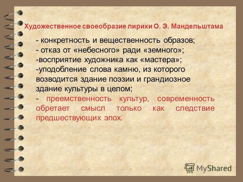 Художественное своеобразие лирики О. Э. Мандельштама - конкретность и вещественность образов; - отказ от «небесного» ради «земного»; -восприятие художника как «мастера»; -уподобление слова камню, из которого возводится здание поэзии и грандиозное зда