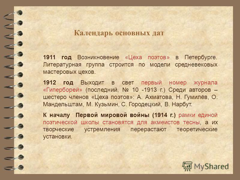 Календарь основных дат 1911 год Возникновение «Цеха поэтов» в Петербурге. Литературная группа строится по модели средневековых мастеровых цехов. 1912 год Выходит в свет первый номер журнала «Гиперборей» (последний, 10 -1913 г.) Среди авторов – шестер