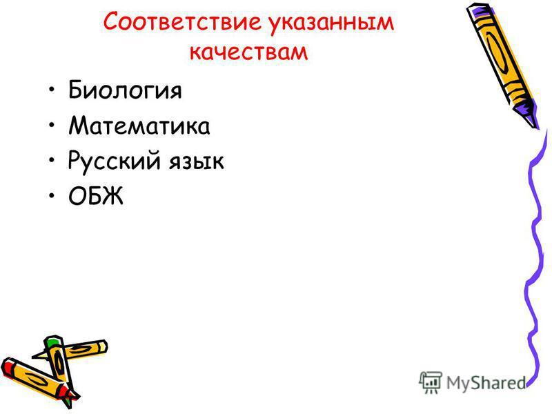 Соответствие указанным качествам Биология Математика Русский язык ОБЖ