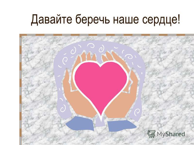 Давайте беречь наше сердце!
