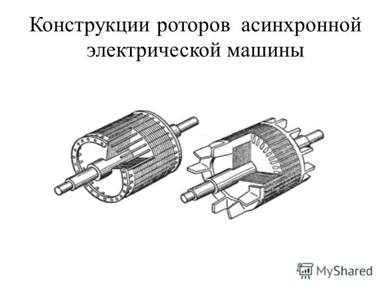 Конструкции роторов асинхронной электрической машины