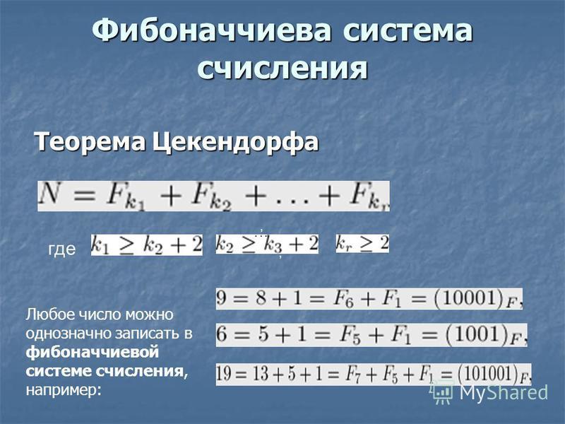 Фибоначчиева система счисления Теорема Цекендорфа где,, Любое число можно однозначно записать в фибоначчиевой системе счисления, например: